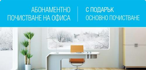 Абонамент: предоставяне на услуга или пакет услуги срещу преплатена сума.